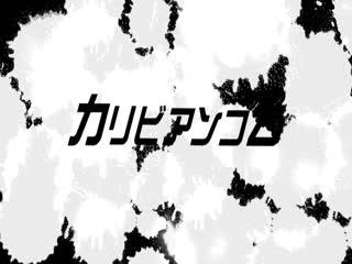 caribpr-舞希香 マジックミラーギロチン